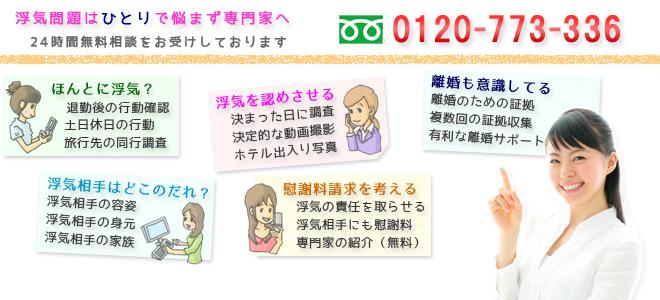 探偵浮気調査相談ダイヤル