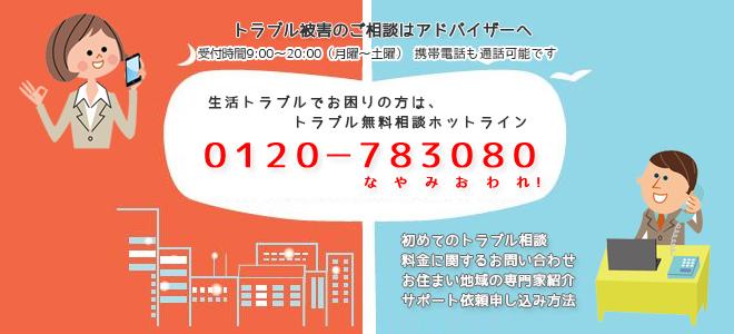 トラブル解決に関する電話相談篠山市