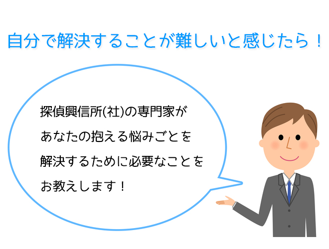 自分で解決することが難しいと感じたら!専門家があなたの抱える悩みごとを解決するために必要なことをお教えします!