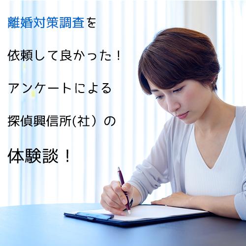 離婚対策調査の依頼体験(アンケート)
