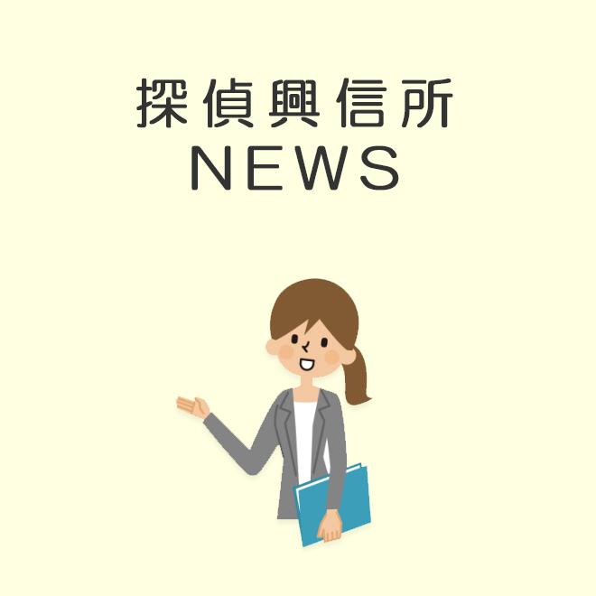 探偵興信所ニュース
