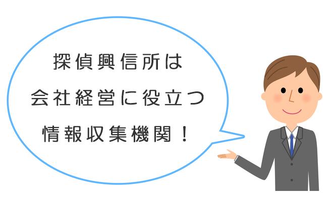 探偵興信所は会社経営に役立つ情報収集機関!