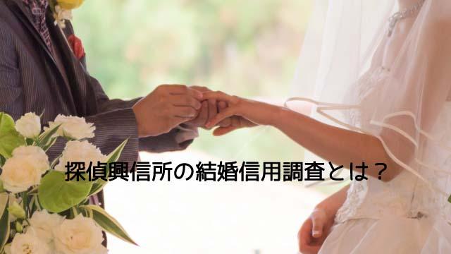 結婚信用調査は探偵興信所へ相談