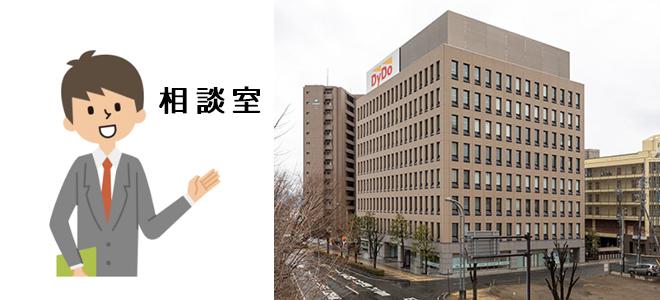 長野県探偵興信所相談室
