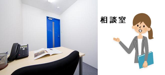 青森県探偵興信所相談室