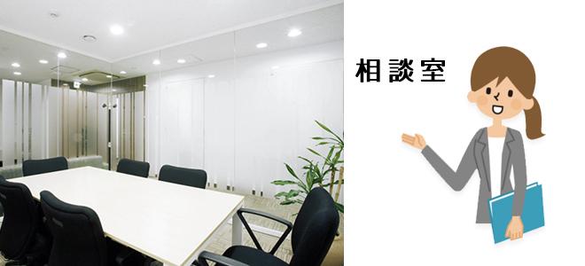 広島県探偵興信所相談室