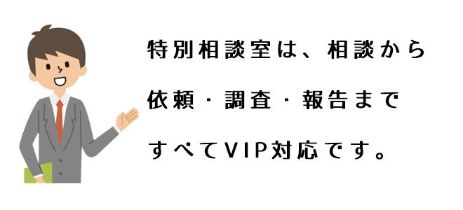 特別相談室は、相談から依頼・調査・報告まですべてVIP対応です。