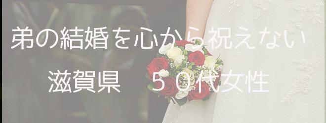 弟の結婚を心から祝えない