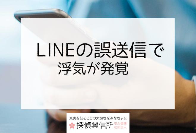 LINE(ライン)の誤送信で浮気発覚|浮気許せない|浮気問題