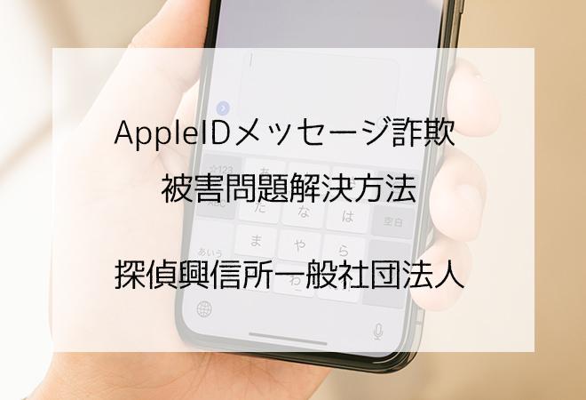 AppleIDメッセージ詐欺被害解決方法