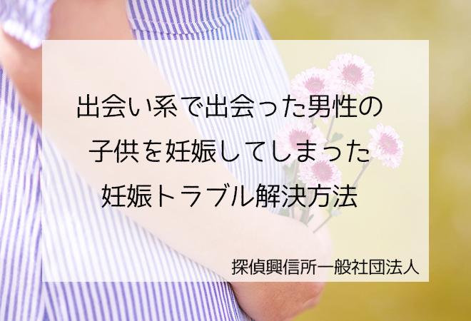 出会い系で出会った男性の子供を妊娠してしまった 妊娠トラブル