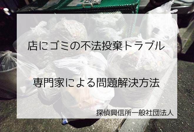 店にゴミの不法投棄トラブル 専門家による問題解決方法